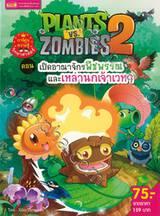Plants vs Zombies ตอน เปิดอาณาจักรพืชพรรณและเหล่านกเจ้าเวหา