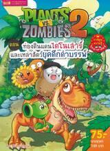 Plants vs Zombies ตอน ท่องดินแดนไดโนเสาร์และเหล่าสัตว์ยุคดึกดำบรรพ์