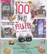 100 สิ่ง in คันไซ