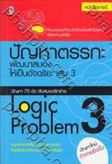 ปัญหาตรรกะ พัฒนาสมองให้เป็นอัจฉริยะ เล่ม 3
