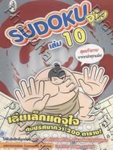 Sudoku จุใจ เล่ม 10