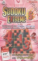 เกมล่าปริศนา Sudoku Extreme เล่ม 5