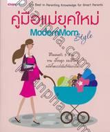 คู่มือแม่ยุคใหม่ Modern Mom Style