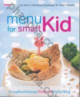 Menu for Smart Kid : 50 เมนูเพิ่มพลังสมองลูกวัยอนุบาลให้พร้อมเรียนรู้