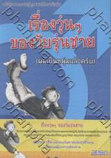 หนังสือสาระความรู้ ชุดเพศศึกษาวัยรุ่น - เรื่องวุ่นๆ ของวัยรุ่นชาย (ผมเป็นหนุ่มแล้วครับ)