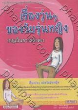 หนังสือสาระความรู้ ชุดเพศศึกษาวัยรุ่น - เรื่องวุ่นๆ ของวัยรุ่นหญิง (หนูเป็นสาวแล้วค่ะ)