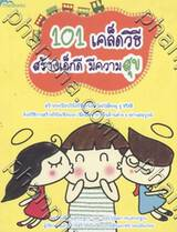 101 เคล็ดวิธี สร้างเด็กดี มีความสุข