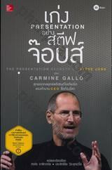 เก่ง Presentation อย่างสตีฟ จ๊อบส์ : The Presentation Secrets Of Steve Jobs