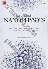 นาโนฟิสิกส์ Nanophysics