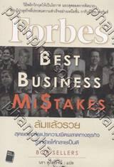 ล้มแล้วรวยสุดยอดการแปรความผิดพลาดทางธุรกิจ จากร้ายให้กลายเป็นดี : Forbes Best Business Mistakes