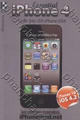 iPhone 4 Essentail : เจาะลึก รู้จริง ถึงใจ iPhone iOS4
