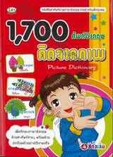 1,700 ศัพท์อังกฤษ คิดจากภาพ : Picture Dictionary