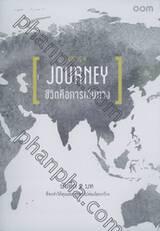 LIFE IS A JOURNEY ชีวิตคือการเดินทาง