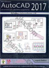 คู่มือการใช้โปรแกรม AutoCAD 2017 2D Drafting สำหรับงานเขียนแบบ 2 มิติ