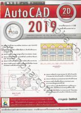 คู่มือการใช้โปรแกรม AutoCAD 2019 2D Drafting สำหรับงานเขียนแบบ 2 มิติ ระดับต้นและกลาง
