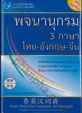พจนานุกรม 3 ภาษา ไทย-อังกฤษ-จีน ฉบับสมัยใหม่