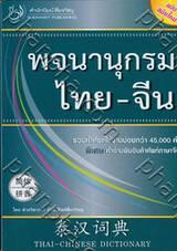 พจนานุกรมไทย - จีน ฉบับสมัยใหม่