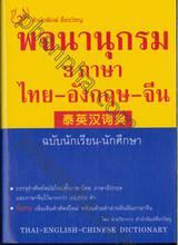 พจนานุกรม 3 ภาษา ไทย-อังกฤษ-จีน  ฉบับนักเรียน-นักศึกษา