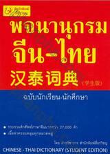 พจนานุกรมจีน-ไทย : Chinese-Thai Dictionary ฉบับนักเรียน - นักศึกษา