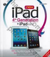 The New iPad / 4th Generation + iPad Mini