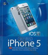 คู่มือการใช้งาน iPhone 5 iOS6
