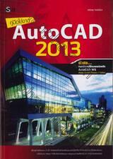 คู่มือการใช้งาน Auto CAD 2013