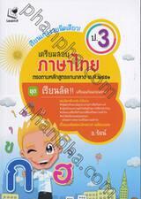 ชุดเรียนลัด!! เตรียมพร้อมก่อนสอบ : เตรียมสอบ ภาษาไทย - ป.3