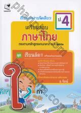เรียนเก่งง่ายนิดเดียว! - เตรียมสอบภาษาไทย ป.4