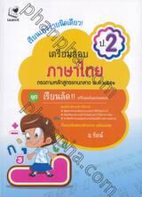 เรียนเก่งง่ายนิดเดียว! - เตรียมสอบภาษาไทย ป.2