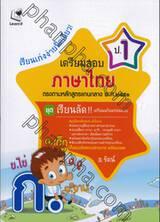 ชุดเรียนลัดเตรียมพร้อมก่อนสอบ - เรียนเก่งง่ายนิดเดียว! - เตรียมสอบภาษาไทย ป.1