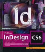 คู่มือใช้งาน InDesign CS6
