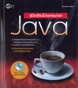 คู่มือเขียนโปรแกรมภาษา Java