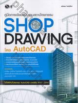 คู่มือการเขียนแบบงานสถาปัตยกรรม SHOP DRAWING โดย AutoCAD