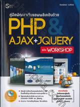คู่มือพัฒนาเว็บแอพพลิเคชันด้วย PHP & AJAX + JQUERY ฉบับ Workshop + CD