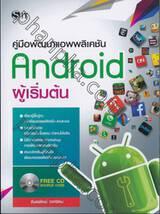 คู่มือพัฒนาแอพพลิเคชั่น Android ผู้เริ่มต้น + CD