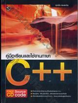 คู่มือเรียนและใช้งานภาษา C++ (+Free CD Source Code)