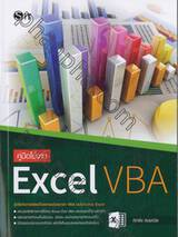 คู่มือใช้งาน Excel VBA