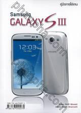 คู่มือการใช้งาน Samsung Galaxy SIII