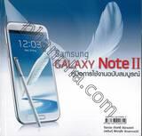 Samsung Galaxy Note II คู่มือการใช้งานฉบับสมบูรณ์