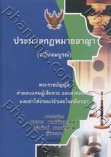 ประมวลกฎหมายอาญา (เล่มใหญ่ ปกแข็ง)