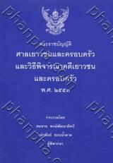 พระราชบัญญัติศาลเยาวชนและครอบครัวและวิธีพิจารณาคดีเยาวชนและครอบครัว (เล่มกลาง)