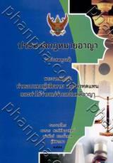 ประมวลกฎหมายอาญา (เล่มใหญ่ ปกอ่อน)