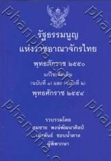 รัฐธรรมนูญแห่งราชอาณาจักรไทย พุทธศักราช 2550 แก้ไขเพิ่มเติม (ฉบับที่ 1) และ (ฉบับที่ 2) พุทธศักราช 2554 (เล่มเล็ก)