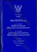 ประมวลกฎหมายอาญา ประมวลกฎหมายวิธีพิจารณาความอาญา พระราชบัญญัติศาลเยาวชนและครอบครัว... (เล่มกลาง) (ปกแข็ง)