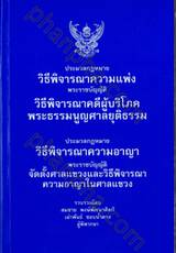 ประมวลกฎหมายวิธีพิจารณาความแพ่ง ประมวลกฎหมายวิธีพิจารณาความอาญา (เล่มกลาง ปกอ่อน)