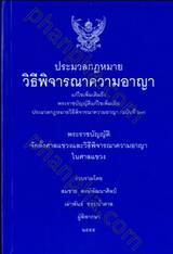 ประมวลกฎหมายวิธีพิจารณาความอาญา (เล่มกลาง ปกอ่อน)
