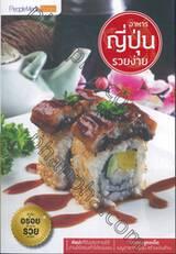 อาหารญี่ปุ่นรวยง่าย