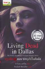 ทรูบลัด 2 ตอน ผจญภัยในดัลลัส : TrueBlood - Living Dead om Dallas