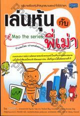 เล่นหุ้นกับพี่เม่า Mao the series