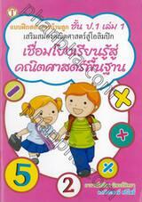 สอนการบ้านลูก เสริมสมองคณิตศาสตร์สู่โอลิมปิก เล่ม 1